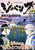 ジパング 戦艦「大和」奪取計略 アンコール刊行 (講談社プラチナコミックス)
