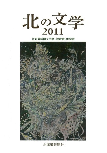 北の文学 2011―北海道新聞文学賞、短歌賞、俳句賞