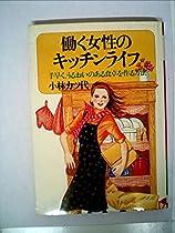 働く女性のキッチンライフ―手早く、うるおいのある食卓を作る方法 (1981年) (銀河選書)
