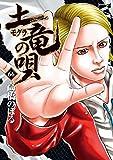 土竜(モグラ)の唄(66) (ヤングサンデーコミックス)