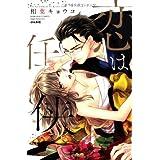 恋は任侠 (ぶんか社コミックス S*girl Selection)