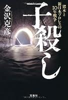 子殺し~猪木と新日本プロレスの10年戦争 (宝島SUGOI文庫)