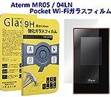 Aterm MR05 / 04LN Pocket Wi-Fiガラスフィルム[Danyee安心交換保証付]日本製ガラス硬度9H 0.33mm 2.5D ラウンドエッジ加工(MR05/04LN)