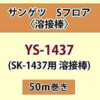 サンゲツ Sフロア 長尺シート用 溶接棒 (SK-1437 用 溶接棒) 品番: YS-1437 【50m巻】