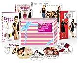幸せになるガールズムービーBOX(Amazon.co.jp限定) [DVD]