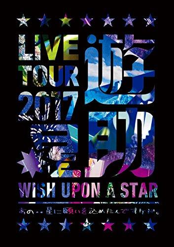 LIVE TOUR 2017遊助祭「星」〜あの‥星に願いを込...