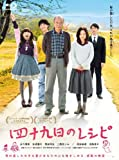 四十九日のレシピ[Blu-ray/ブルーレイ]