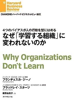 [フランチェスカ・ジーノ, ブラッドレイ・スターツ]のなぜ「学習する組織」に変われないのか DIAMOND ハーバード・ビジネス・レビュー論文