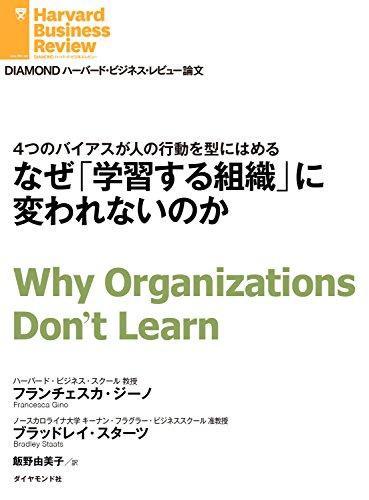 なぜ「学習する組織」に変われないのか DIAMOND ハーバード・ビジネス・レビュー論文の書影
