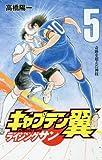 キャプテン翼 ライジングサン 5 (ジャンプコミックス)