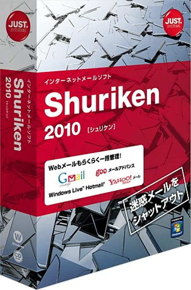 残忍な恥ずかしさ。Shuriken 2010 通常版