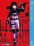 BLACK TORCH 1 (ジャンプコミックスDIGITAL)