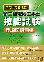 なぞって覚える 第二種電気工事士技能試験 複線図練習帳