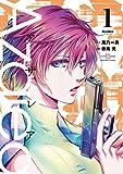 Azalea(1) (ヒーローズコミックス)