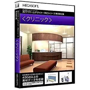 3DマイホームデザイナーPRO専用素材集<クリニック>