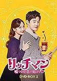 リッチマン~嘘つきは恋の始まり~ DVD-BOX2[DVD]