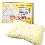 東京西川 枕 医師がすすめる健康枕 もっと寝顔美人 低め 高さ調節可能 アーチ型形状 シルク混生地 クリーム