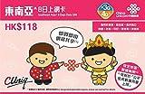 【中国聯通香港】「東南アジア 8日間 データ 使い放題 上網  SIMカード 」