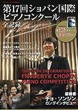 第17回ショパン国際ピアノコンクール 全記録 2015年 12 月号 [雑誌]: サラサーテ 増刊