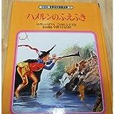 世界名作童話全集―学習版〈17〉ハメルンのふえふき