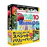 スーパーマップル・デジタル 10 全国版 活用ガイド本付