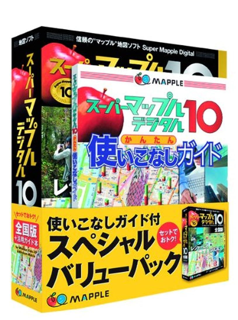 圧力サルベージピクニックをするスーパーマップル?デジタル 10 全国版 活用ガイド本付