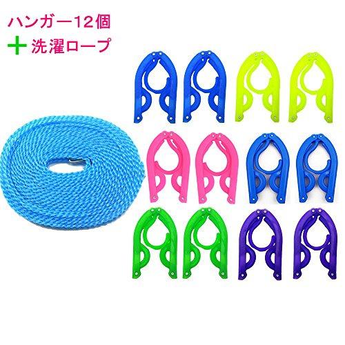 ハンガー Cosy Zone 携帯ハンガー 折りたたみ式 旅行 出張用 12個セット 洗濯ロープ付き