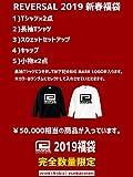 (リバーサル) REVERSAL 福袋 2019年 新春福袋 総額50,000円相当 [reversal-hb2019] (XL)
