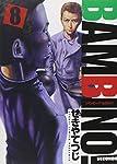 バンビ~ノ!SECONDO 8 (ビッグコミックス)