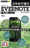 今すぐ使えるかんたんmini スマホで使うEvernote基本&便利技