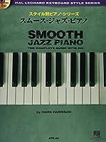 スタイル別ピアノシリーズ スムースジャズピアノ 模範演奏CD付