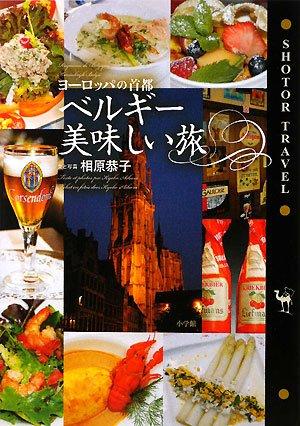 ヨーロッパの首都 ベルギー美味しい旅 (Shotor Travel)の詳細を見る