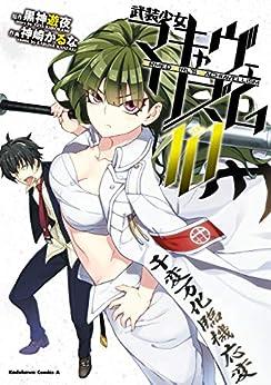 [黒神遊夜x神崎かるな] 武装少女マキャヴェリズム 第01-10巻