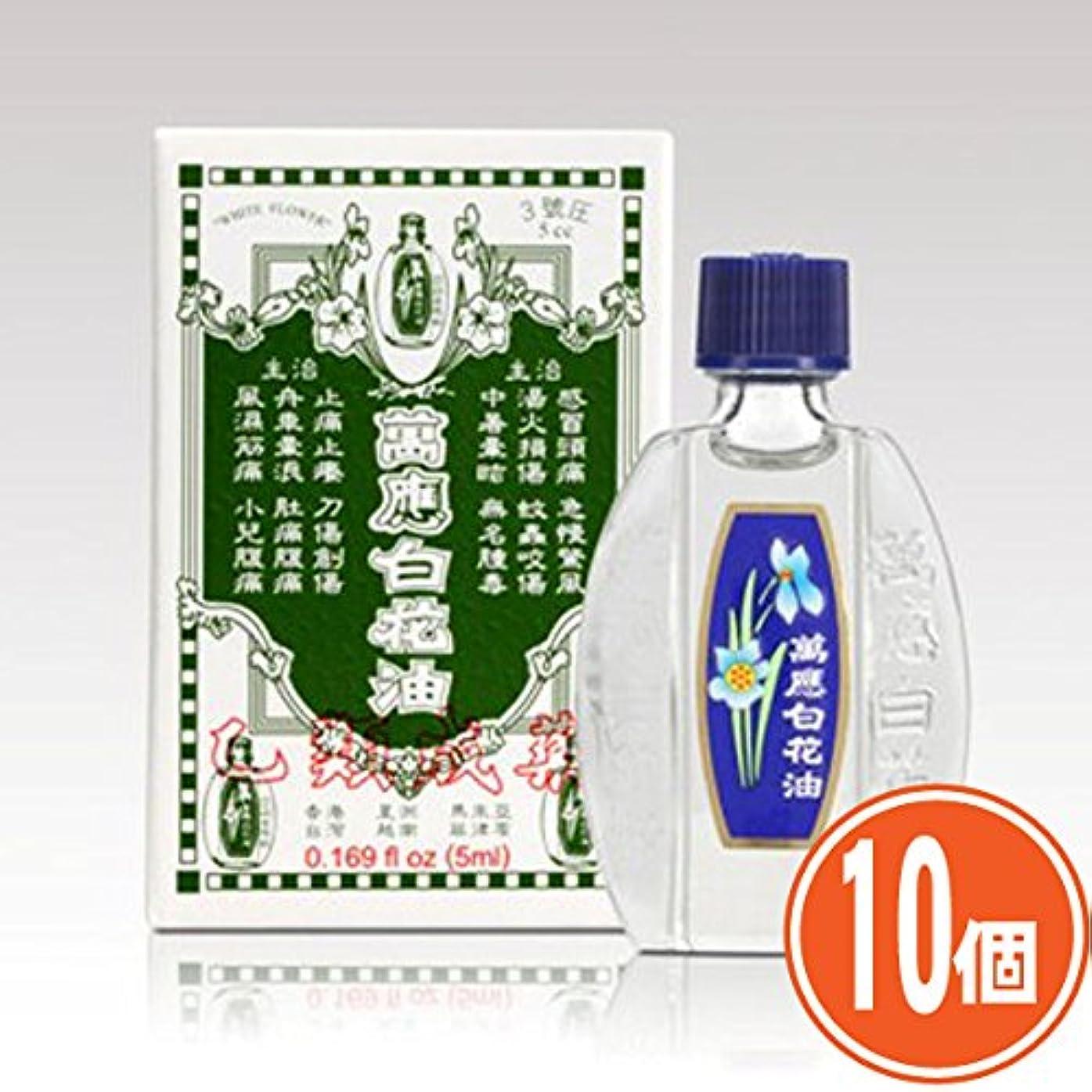 提供ポスター剥離《萬應白花油》 台湾の万能アロマオイル 万能白花油 5ml ×10個 ★ [並行輸入品]