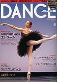 DANCE MAGAZINE (ダンスマガジン) 2012年 04月号