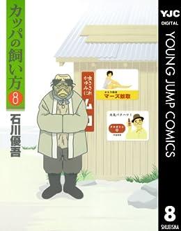 [石川優吾]のカッパの飼い方 8 (ヤングジャンプコミックスDIGITAL)