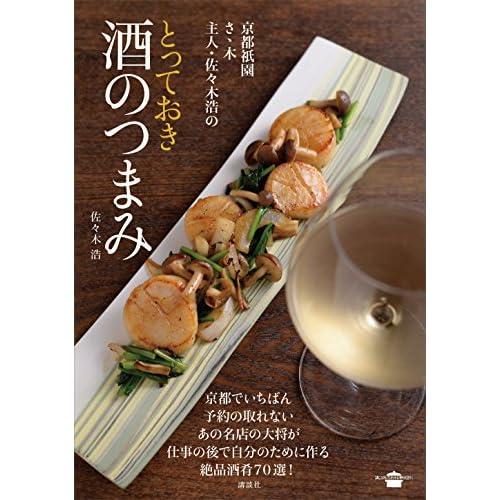 京都祇園さゝ木 主人・佐々木浩のとっておき酒のつまみ (講談社のお料理BOOK)