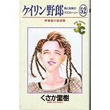 ケイリン野郎―周と和美のラブストーリー (52) (ジュディーコミックス)