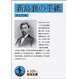 新島襄の手紙 (岩波文庫)