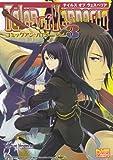 テイルズオブヴェスペリアコミックアンソロジー VOL.3 (IDコミックス DNAメディアコミックス)