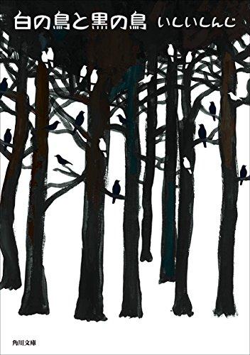 白の鳥と黒の鳥 (角川文庫)の詳細を見る