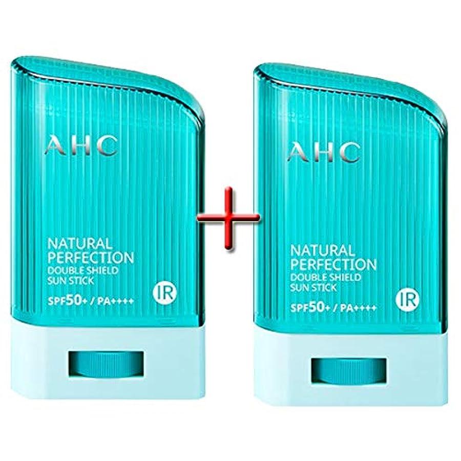 リブしっとり追い払う[ 1+1 ] AHC ナチュラルパーフェクションダブルシールドサンスティック 22g, Natural Perfection Double Shield Sun Stick SPF50+ PA++++