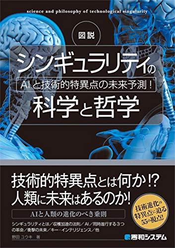 図説 シンギュラリティの科学と哲学[ 野田ユウキ ]の自炊・スキャンなら自炊の森
