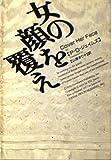 女の顔を覆え (ハヤカワ・ミステリ文庫 (HM 129-6))