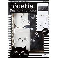 jouetie 猫 ステーショナリーセットBOOK (宝島社ステーショナリーシリーズ)