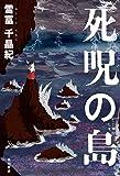 死呪の島 角川書店単行本