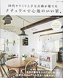 30代やりくり上手な夫婦が建てた ナチュラルで心地のいい家 (私のカントリー別冊 Come Home!HOUSING 6) 画像