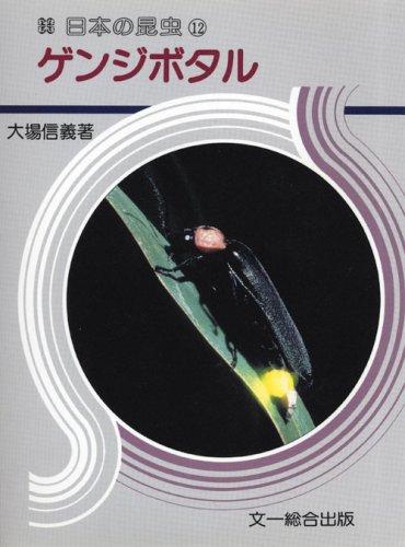 日本の昆虫 12 ゲンジボタル