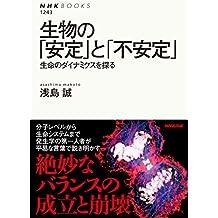 生物の「安定」と「不安定」 生命のダイナミクスを探る NHKブックス