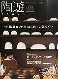 陶遊(150) 2015年 09 月号 [雑誌]: 園芸Japan 増刊